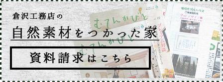 東京都葛飾区堀切の倉沢工務店資料請求はこちら