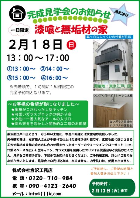 江戸川区 漆喰の家完成見学会