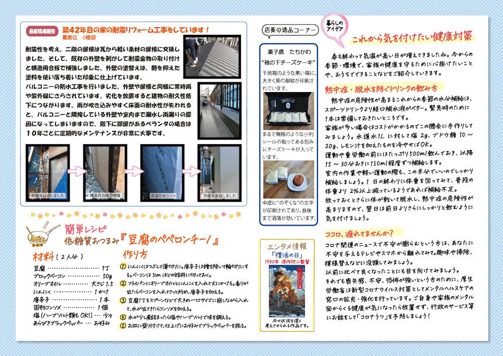 葛飾区工務店ニュースレター2020年6月号