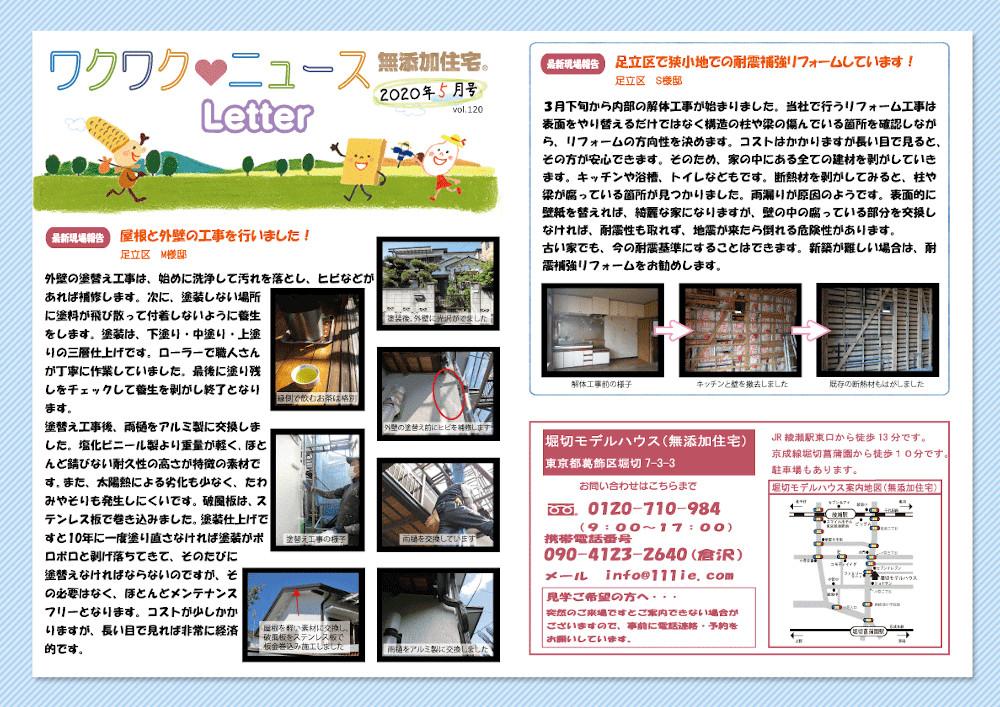 ニュースレター5月号最新現場報告