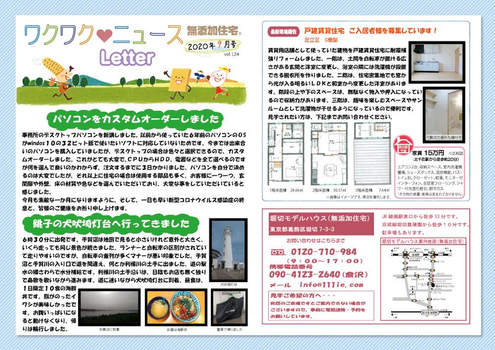 葛飾区工務店ニュースレター2020年9月号