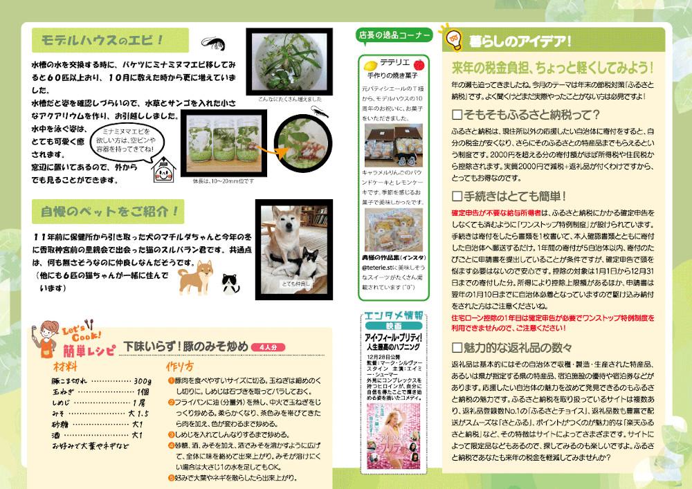 葛飾区工務店ニュースレター2020年12月号