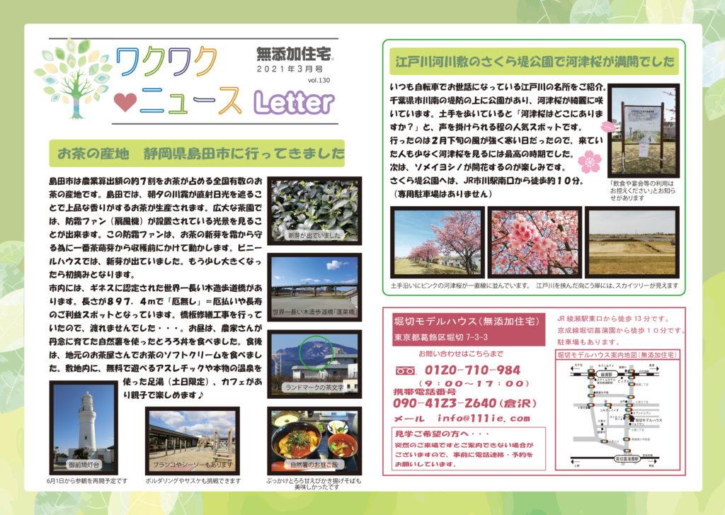 葛飾区工務店ニュースレター2021年3月号