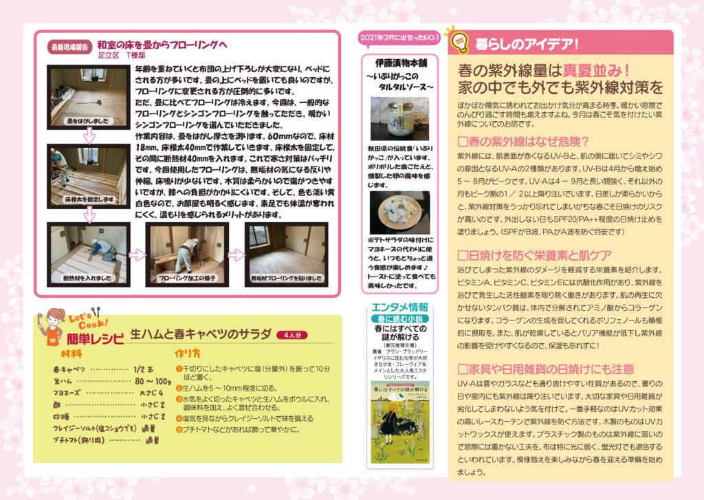 葛飾区工務店ニュースレター2021年4月号