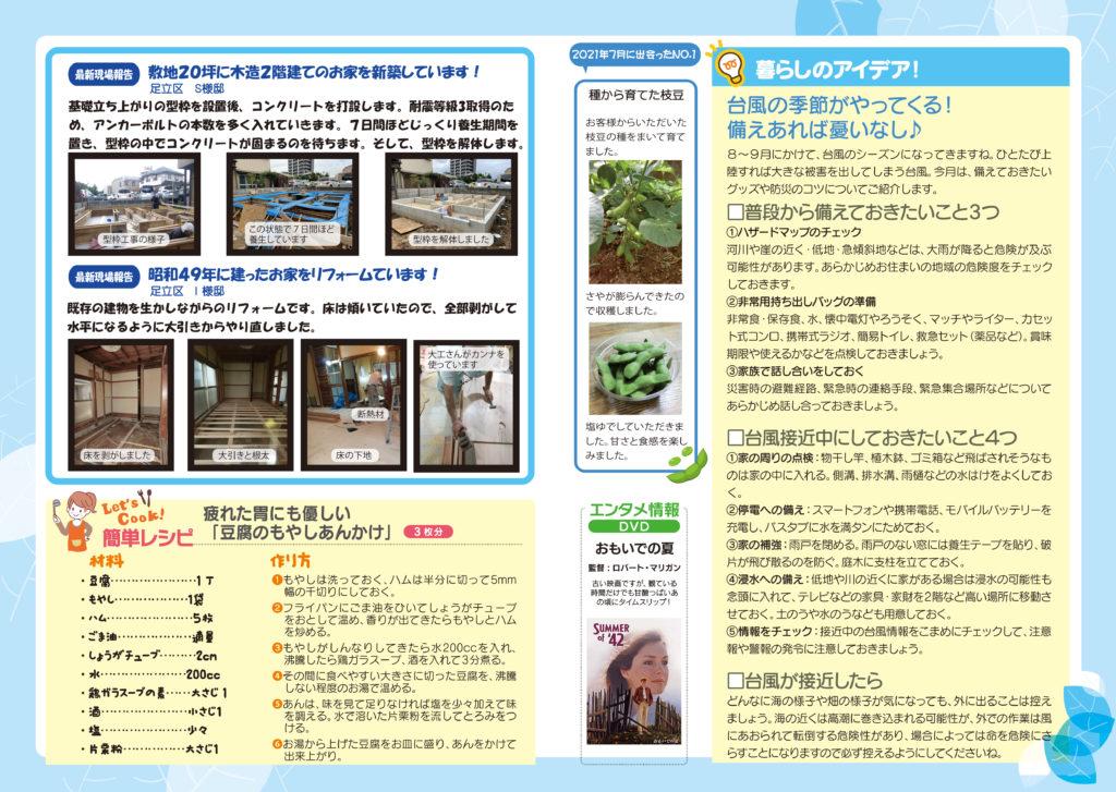 葛飾区工務店 ニュースレター 2021年8月号