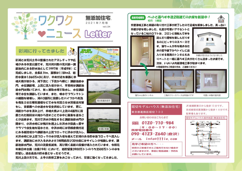 葛飾区工務店 ニュースレター 2021年7月号